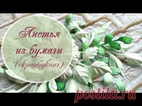 Листья из бумаги (для скрапбукинга) / Fantasy paper leaves (scrapbooking)