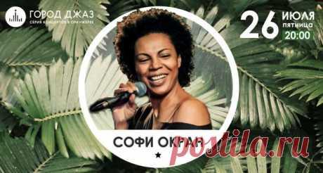 Солистка группы «Квартал» и участница конкурса «Евровидение» с программой из англоязычных джаз, соул и фанк-композиций. Все цены на билеты официальные.