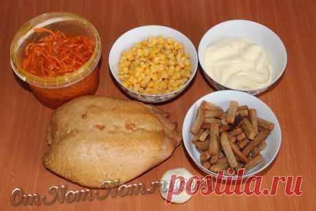 Салат с копченой курицей, кукурузой, корейской морковкой и сухариками | Ом-ном-ном с Мариной М