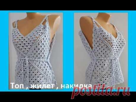 ТОП - Жилет - НАКИДКА из 2 квадратов , Вязание КРЮЧКОМ , crochet vest ( В № 214)