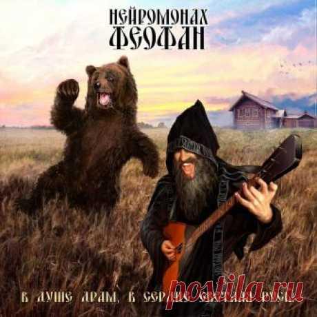 В душе драм, в сердце светлая Русь! — Нейромонах Феофан. Слушать онлайн на Яндекс.Музыке