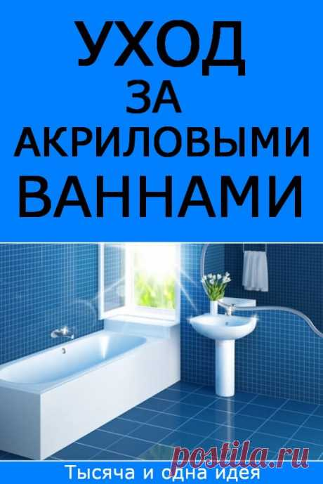 Уход за акриловыми ваннами | Тысяча и одна идея