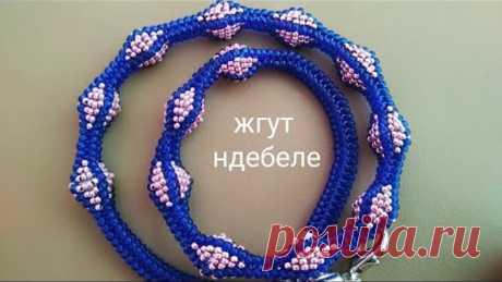 Necklace. Жгут ндебеле из бисера. МК