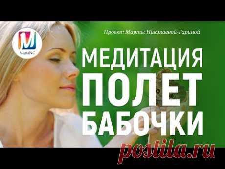 """Медитация """"ПОЛЕТ БАБОЧКИ""""   Марта Николаева-Гарина"""
