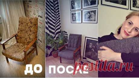 DIY.Реставрация старого кресла времён СССР. Переделка мебели Всем привет! В этом видео я покажу пошагово как переделала старое советское кресло.Спасибо за поддержку моего канала!