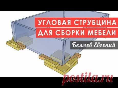 Простейшая угловая струбцина для сборки мебели