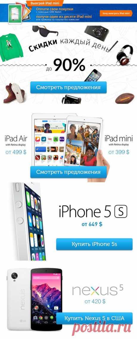 ShopoTam.ru - сервис покупок за рубежом / eBay (еБей) на русском языке. Доставка товаров из США. Посредник в США - ShopoTam.ru