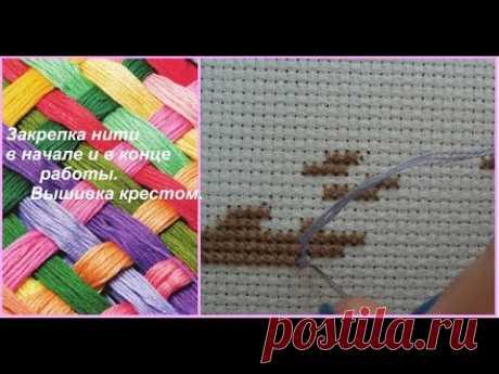 61. Закрепка нити в начале и в конце микростежком.Как это делаю я.Вышивка крестом.