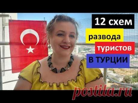 12 СХЕМ РАЗВОДА ТУРИСТОВ В ТУРЦИИ.