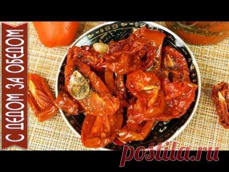 СЕКРЕТ ВЯЛЕНЫХ ПОМИДОРОВ 🍅 Жемчужина Итальянской Кухни - YouTube
