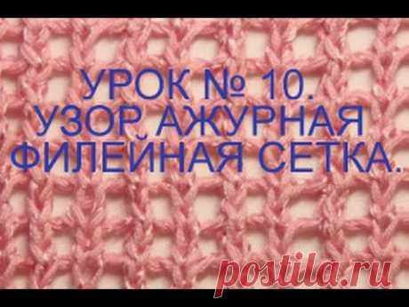 ВЯЗАНИЕ СПИЦАМИ ДЛЯ НАЧИНАЮЩИХ  УРОК № 10 УЗОР АЖУРНАЯ ФИЛЕЙНАЯ СЕТКА.knitting