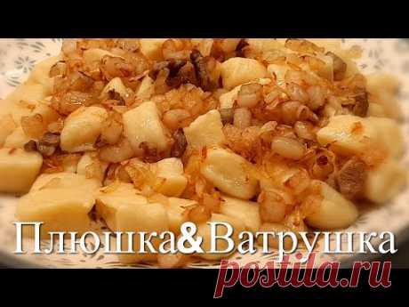 НУ ОЧЕНЬ бюджетный и сытный завтрак ! Нежные и очень вкусные картофельные клецки !