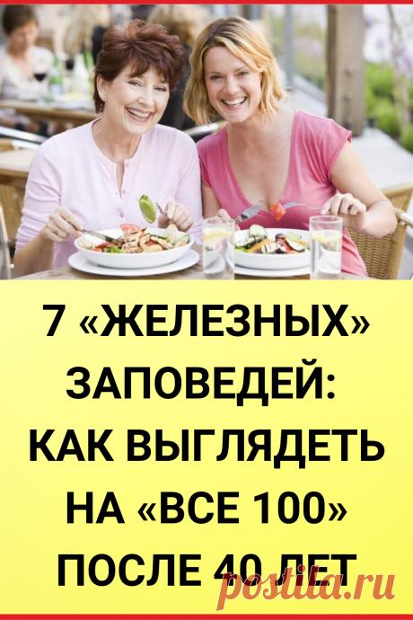 7 «железных» заповедей: Как выглядеть на «все 100» после 40 лет