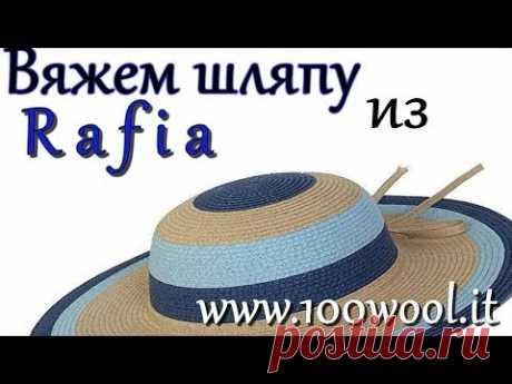 Вязание шляпы из Рафии Первый блин комом - YouTube