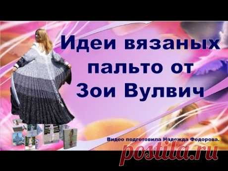 Вязание спицами для женщин Вязаные пальто Идеи Зои Вулвич Вязаная одежда Рукодельницам
