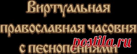 Виртуальная православная часовня с песнопениями