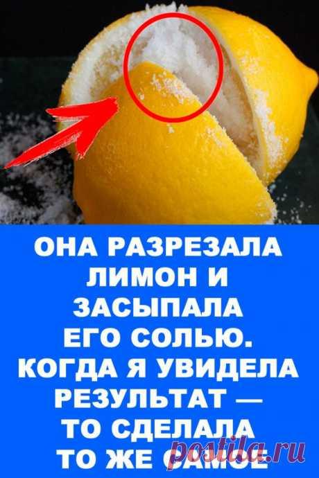 Она разрезала лимон и засыпала его солью. Когда я увидела результат — то сделала то же самое — Женские Советы