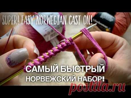 ЛЕГКИЙ СПОСОБ: НОРВЕЖСКИЙ НАБОР ПЕТЕЛЬ!!!🔥🔥🔥/ SUPER EASY NORWEGIAN CAST ON