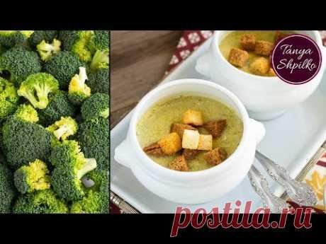 Крем-Cуп из Брокколи | Суп-Пюре | Broccoli Soup | Tanya Shpilko