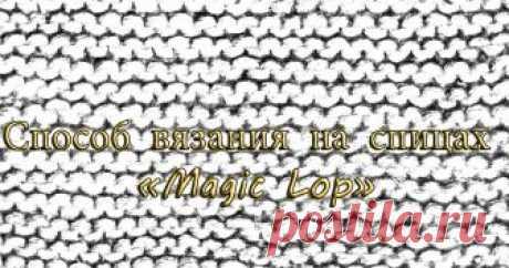 Вязание на спицах ☼ Способ вязания на спицах Magic Loop ☼ Меджик Луп В этом видео мы рассмотрим способ вязания на спицах, который называется Magic Loop. Круговое вязание способом Magic Loop я считаю гораздо более удобным и мен...