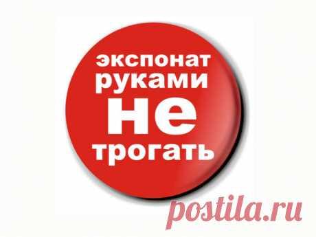 Экспонат руками не трогать https://www.ebesucher.ru/surfbar/okorokov.u123