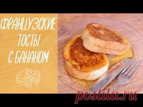 ФРАНЦУЗСКИЕ ТОСТЫ С БАНАНОМ | Завтрак за 5 минут [видео рецепты] - YouTube
