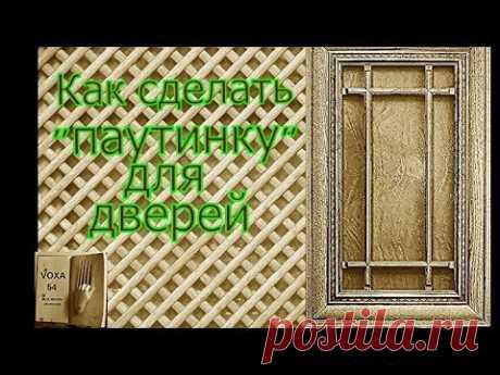 Паутинка для дверей и фасада ПРОСТО