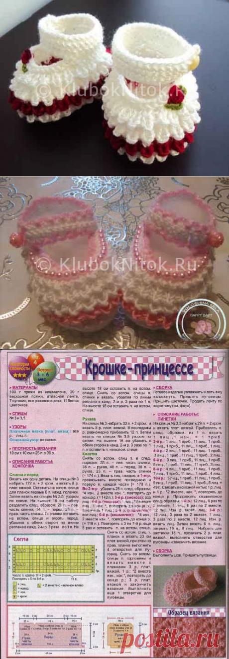 Пинетки для принцессы | Вязание для девочек | Вязание спицами и крючком. Схемы вязания.