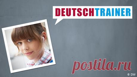 Учить и преподавать немецкий на всех уровнях | DW