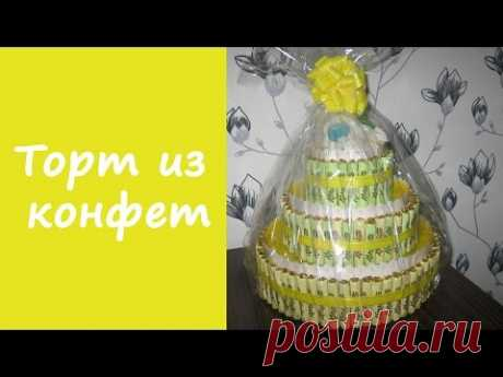 ❀❀❀ Master class: cake from candies ❀❀❀