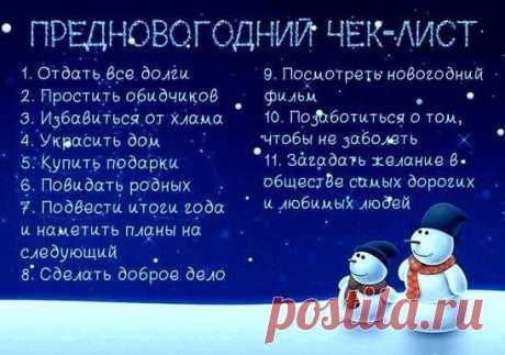 Напоминание перед наступающим Новым годом: Желаем всем, будьте здоровы и счастливы!!!