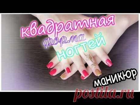 Маникюр: Как сделать квадратную форму ногтей?