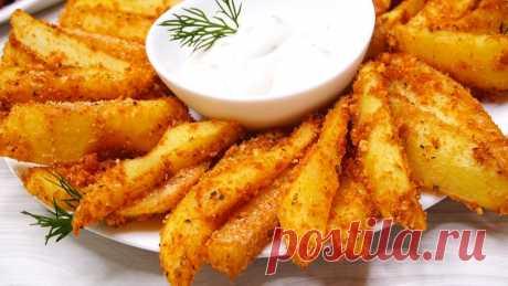 Теперь, вместо картошки Фри, готовлю вот такой хрустящий картофель | Готовим с Калниной Натальей | Яндекс Дзен