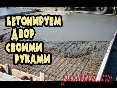 БЕТОНИРУЕМ ДВОР своими руками. Как залить бетонный пол. Строительство площадки для автомобиля - YouTube