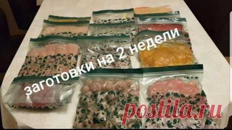 Заготовка еды на 2 недели/ Сливочный суп с тефтелями/Засолка рыбы