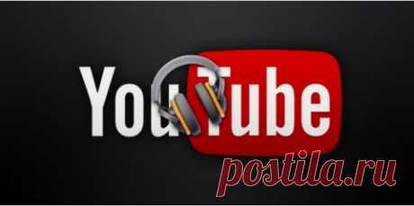 Como cкачать la música con YouTube