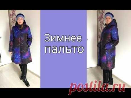 Как сшить зимнее пальто
