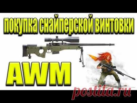 снайпер арена.покупка снайперской винтовки AWM.выполнение задания.игра про снайпера #мобильные игры - YouTube