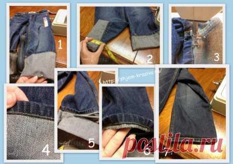 Как восстановить подгибку джинсов