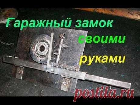 Garage lock the hands