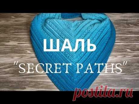 """Шаль  """"Secret Paths"""" - Тайные тропы. Alize Angora Gold Ombre Batik."""