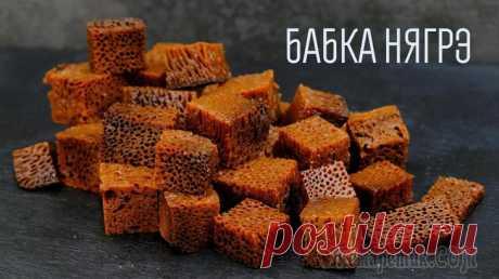 Самый ЗАВОРАЖИВАЮЩИЙ десерт молдавской кухни Бабка Нягрэ