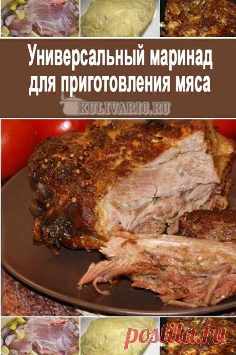 Универсальный маринад для приготовления мяса ⋆ Кулинарная страничка
