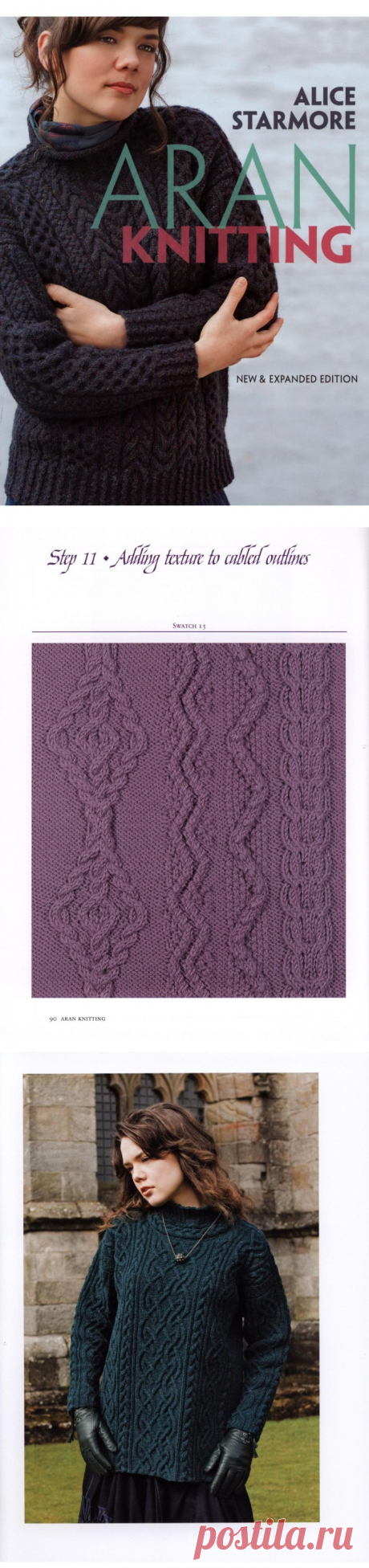Alice Starmore - Aran Knitting - New & Expanded Edition 2010/ избранное