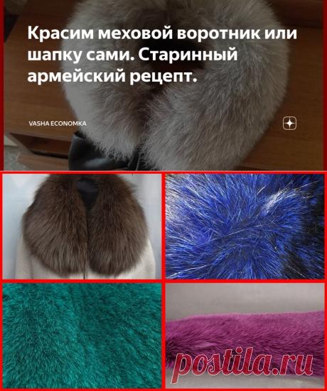 Красим меховой воротник или шапку сами. Старинный армейский рецепт. | Vasha Economka | Яндекс Дзен