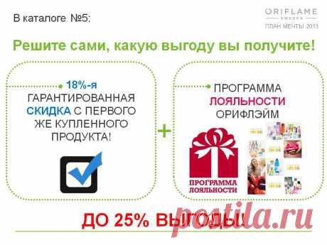 Приобретайте продукцию компании Орифлэйм со скидкой и получайте кучу подарков за это!!!!!!!!