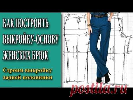 Как построить выкройку основу женских брюк  Строим выкройку задней половинки брюк