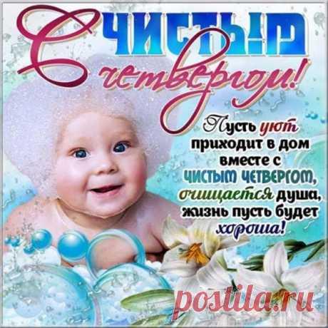 Открытка - Малыш в пене поздравляет всех с Чистым четвергом