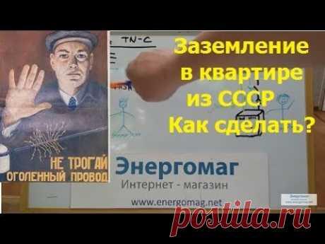 Как сделать заземление в квартире советской постройки,заземлить,видео,электромонтаж,(095)235-49-95