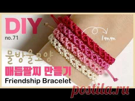 물방울 매듭팔찌 만들기💧How to make Friendship bracelet | 幸運手環 Pulsera de nudo マクラメブレスレット | soDIY #72 soDIY #71